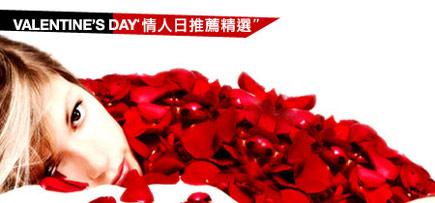 VALENTINE'S DAY 情人節日推薦精選
